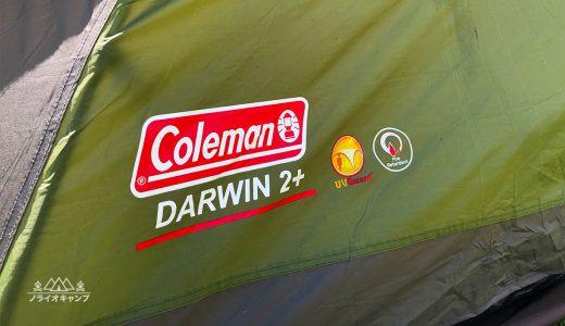 ソロキャンプ用テントにColeman Darwin2 Plusを購入!使ってみた感想など